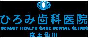 仙川 歯医者 - ひろみ歯科医院 京王仙川
